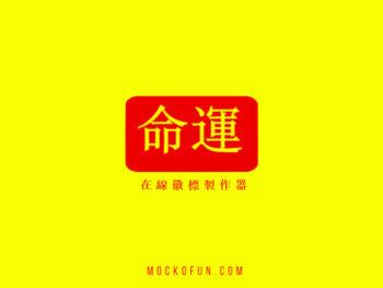 Chinese Word Logo