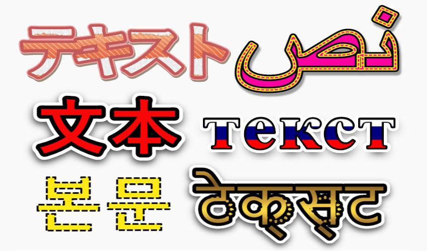 Language Fonts